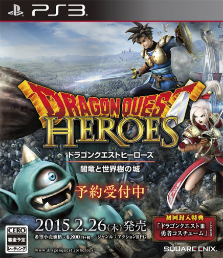 DRAGON QUEST HERÓIS YAMIRYU TO SEKAIJU NO SHIRO